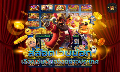 Research everything about extraordinary slot games and make a good decision